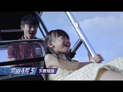 c.l.i.f-5-《警徽天职5之海岸卫队》-episode-10-trailer