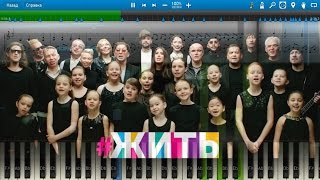 #ЖИТЬ (на пианино Synthesia cover) Ноты и MIDI
