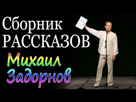 Михаил Задорнов. Сборник