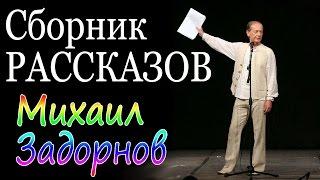 Михаил Задорнов. Сборник рассказов. Лучшее | Задор ТВ