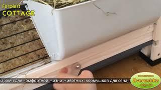 Клетка-вольер для морских свинок или домашнего кролика • Ferplast COTTAGE