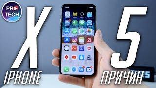 5 причин из-за которых ты не сможешь отказаться от iPhone X (10) | ProTech
