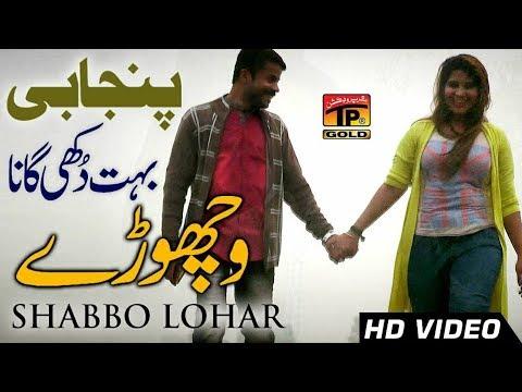 Sadey Lai Jag Te  Wichore | Shabbo Lohar | Sariki Songs