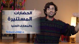 محاضرة د. إيهاب حمارنة عن الحضارات المستنيرة والمعارف العليا