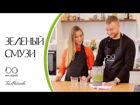 Вкуснейшее блюдо Зеленый смузи - быстро и полезно