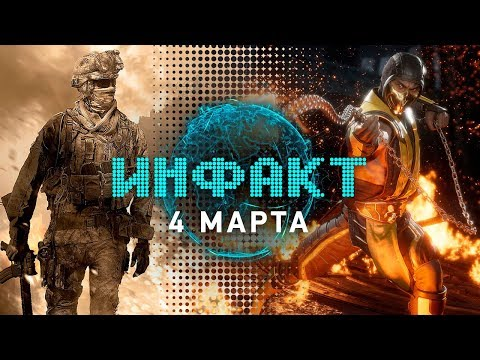 Ремастер COD: Modern Warfare 2, Винни-Пух в Overwatch, все герои Mortal Kombat 11, Left Alive…