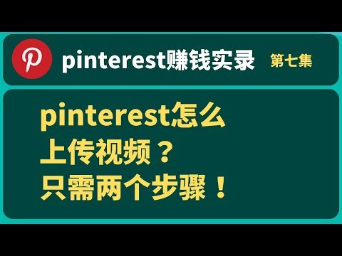 pinterest赚钱教程|Pinterest新手完全手册[免费的pdf教程]