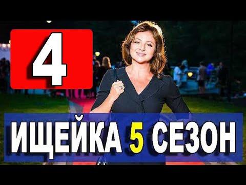 ИЩЕЙКА 5 СЕЗОН4СЕРИЯ (сериал 2021). АНОНС ДАТА ВЫХОДА
