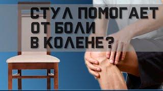 Боль при разгибании колена? | Доктор Демченко