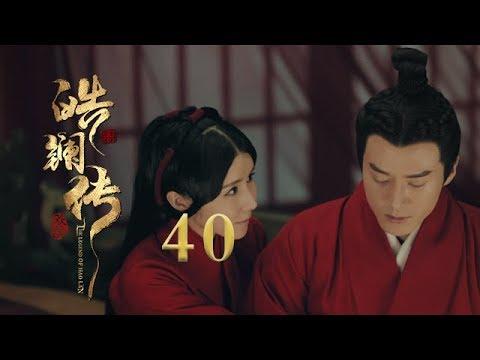 皓镧传 40 | Legend of Hao Lan 40(吴谨言、茅子俊、聂远、宁静等主演)