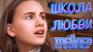 Сериал ШКОЛА ЛЮБВИ | Трейлер (2019) / 4 К