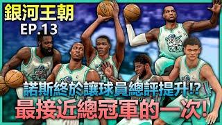 《銀河王朝》諾斯終於讓球員的總評提升!?今年即將獲得總冠軍?選入頂級3D球員Paul George!|EP.13|NBA 2K20 LeBron James Kevin Durant