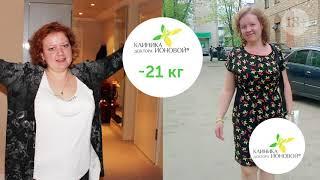 История снижения веса на 21 и 12 кг, – Александра, клиентка клиники доктора Ионовой