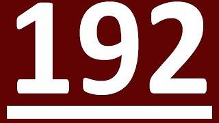 УПРАЖНЕНИЯ ГРАММАТИКА АНГЛИЙСКОГО ЯЗЫКА С НУЛЯ  УРОК 192  АНГЛИЙСКИЙ ЯЗЫК ДЛЯ СРЕДНЕГО УРОВНЯ