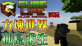 方塊孤島生存 Cube Life:Island Survival 《方塊世界:孤島求生》試玩【老頭】