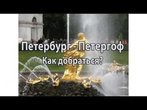 Как лучше добраться до петергофа из санкт петербурга отзывы