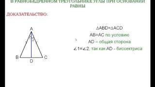18  Свойства равнобедренного треугольника