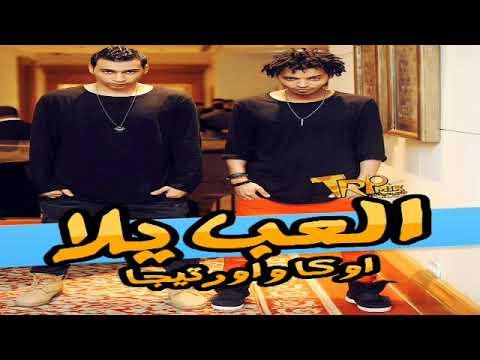 العب يلا mp3