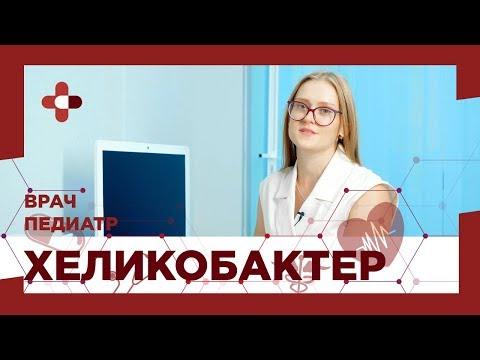 Хеликобактерная инфекция