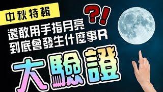 [寰宇搜廢]  用手指月亮真的會被割耳朵嗎