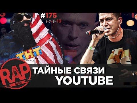 Какая связь между OXXXYMIRON, ДРУЖКО, вДудь и BIG RUSSIAN BOSS? Yanix & OBLADAET #RapNews 175