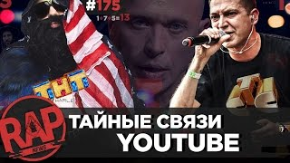 Какая связь между OXXXYMIRON, ДРУЖКО, вДудь и BIG RUSSIAN BOSS? Yanix & OBLADAET #RapNews 175