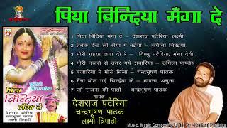 Piya Bindiya Manga De / मेरी गैया लगा दो रे / Deshraj Patairya, Laxmi Tripathi / Mp3 Audi