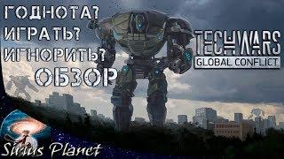 Тактика и боевые роботы. Обзор Techwars Global Conflict. Бесплатная игра от Argus Games (Россия).