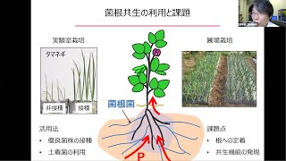 【農学部】齋藤勝晴准教授(土壌生物学研究室)2021オープンラボ動画
