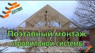 видео Стропила для крыши своими руками: монтаж, крепление и устройство стропильной системы