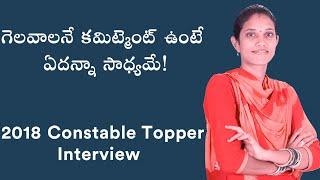 Govt Job అభ్యర్థుల కోసం | Padma N| 2018 Constable Topper Interview| Entri Tv తెలుగు screenshot 3
