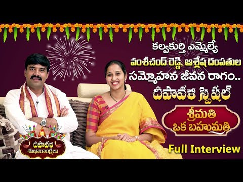MLA Vamshi Chand Reddy Couple Deepavali Special Srimathi Oka Bahumathi | Full Episode | YOYO TV
