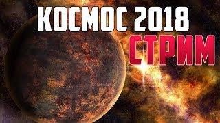 Космос 2018 Документальный фильм про вселенную стрим