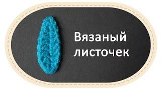 Маленький листочек крючком. Crochet Leaf.