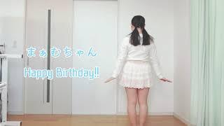 まぁむちゃん Happy Birthday❤ えもラブの動画がお人形さんみたいで可愛くて今年はこの曲にしました! まぁむちゃん可愛い!!大好きです~(。・ω・。)ノ♡ ピンクのスカート ...