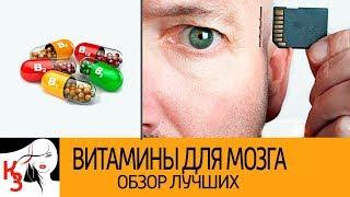 Витамины для УЛУЧШЕНИЯ ПАМЯТИ И РАБОТЫ МОЗГА. Обзор самых необходимых