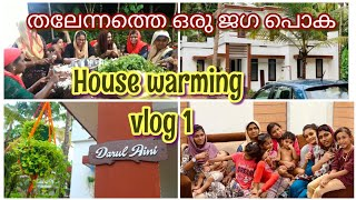 House warming vlog  preperations for function  part 1  previous day night vlog  