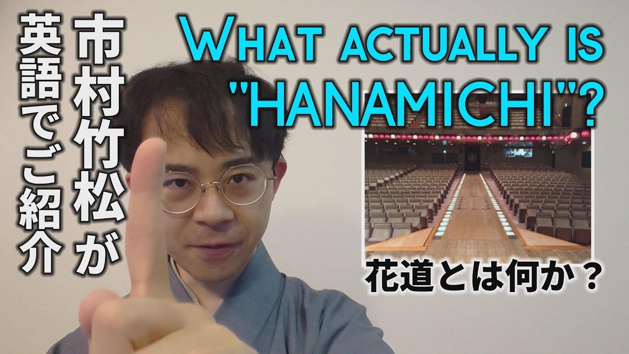 """【What actually is """"HANAMICHI""""】市村竹松が英語で歌舞伎を紹介 #03【歌舞伎ましょう】"""
