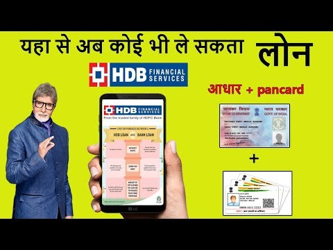 How to Get HDB personal loan Online   instant personal loan   hdb finance   hdfc personal loan