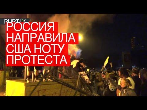 🔴 Россия направила СШАноту протеста