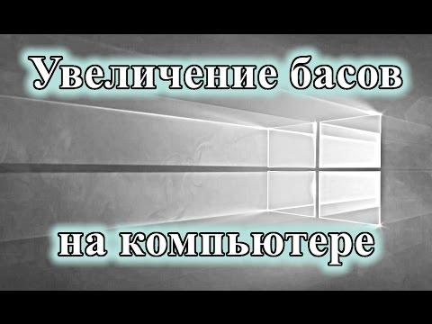 Как увеличить басы в наушниках на компьютере windows 10