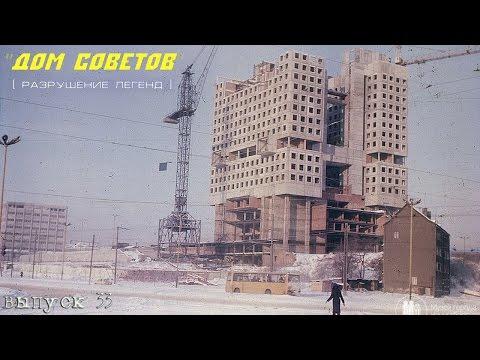Дом Советов в Калининграде. Разрушение легенд (выпуск 33)