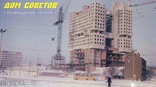 Дом Советов в Калининграде. Разрушение легенд (выпуск 33)<