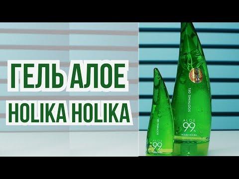 Гель Алое Holika Holika 10 вариантов использования | Коротко и Ясно | OiBeauty