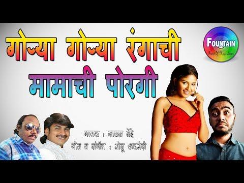 Gorya Gorya Rangachi Mamachi Porgi | Marathi Lokgeet Dj | Marathi Song मराठी गाणी | Sajan Bendre
