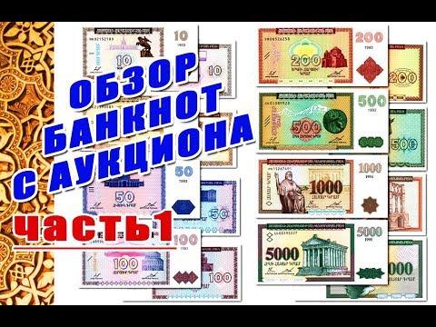 Банкноты с аукциона ЧАСТЬ 1 «БАНКНОТЫ АРМЕНИИ»