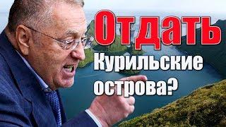 Жириновский о ПЕРЕДАЧЕ КУРИЛ Японии.