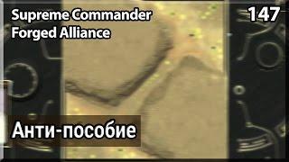 Forged Alliance [147] 4x4 Как нельзя играть на The Pass(Есть видео, из которых можно почерпнуть, как надо играть. Из этого видео вы почерпнёте разве что обратное......, 2017-03-07T08:50:53.000Z)