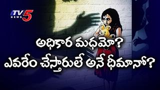 అడ్డదారులు తొక్కుతున్న అధికార పార్టీ నాయకులు..! | Minor Girls Gang Rapes | TV5 News