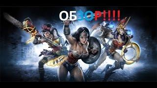 Пробуем играть в  Infinite Crisis после Dota 2 Обзор новой MOBA игры Играем за Чудо-Женщину